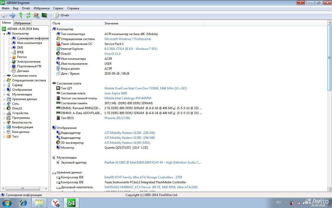 Ноутбук acer aspire 5600  89088320552 купить 3