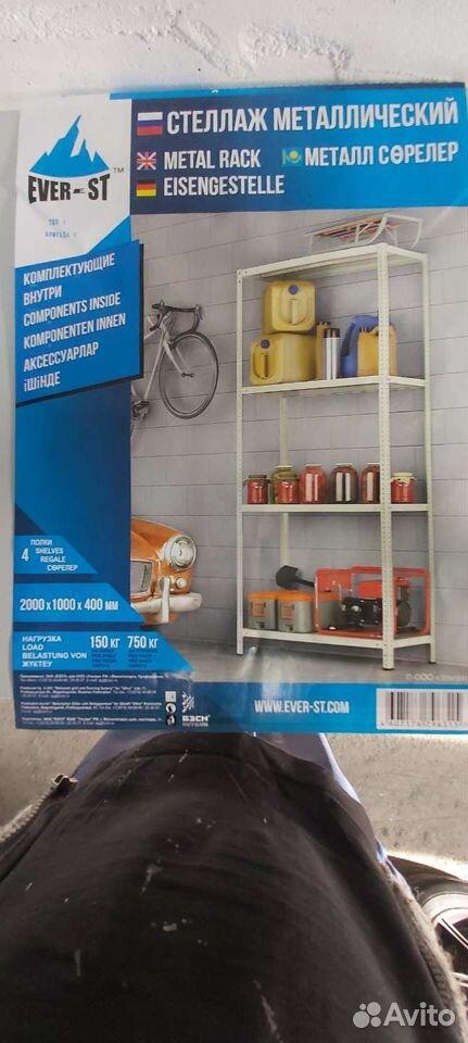 Стеллаж металлические  89146240820 купить 1