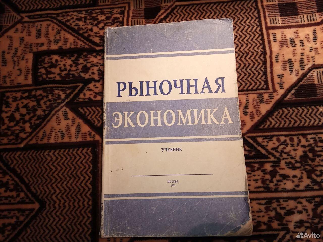 Книги по экономике