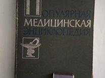 Популярная медицинская энциклопедия 1963