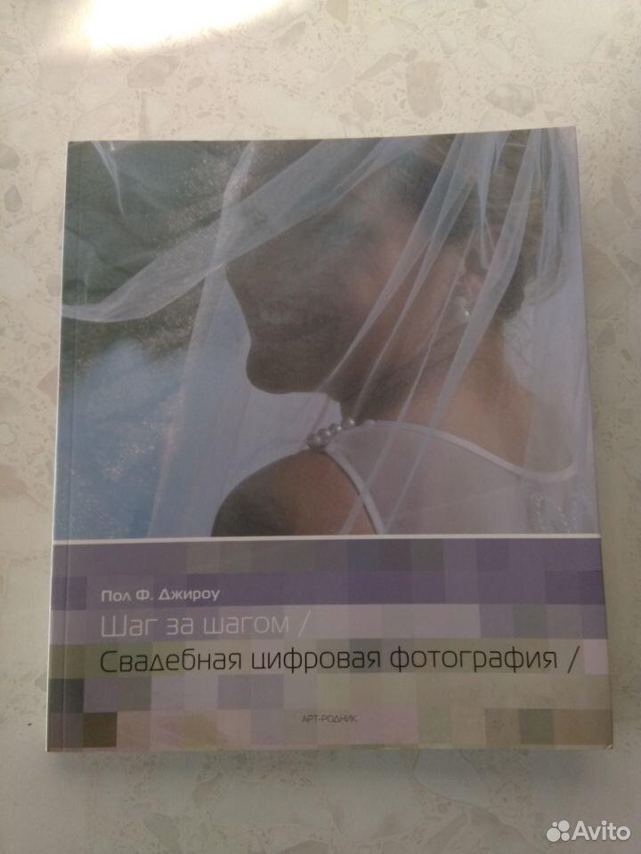 89605163504  Книга по свадебной фотографии