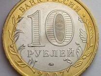 10 рублей 2007 м - Новосибирская область