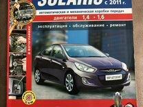 Hyundai Solaris Руководство по ремонту и эксплуата