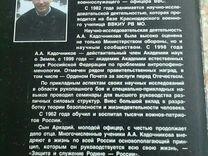А.Кадочников. К бою готов Стрессоустойчивость в ру