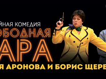 Билеты на 15.06 М.Аронова и Б.Щербаков