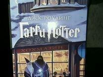 Книги Гарри Поттер