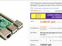 Raspberry PI 3 Model B 1 GB с радиаторами