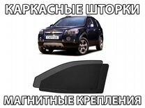 Авто шторки Chevrolet Captiva магнитные