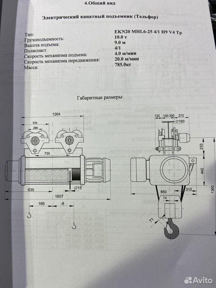 Тали электрические Болгария  89173443882 купить 6