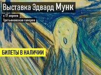 Мунк в Третьяковской галерее. Билеты на выставку