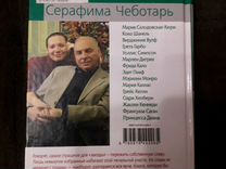 Книга Женское лицо запада Виталий Вульф Серафима Ч — Книги и журналы в Геленджике