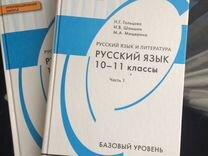 Русскому язык 10-11 класса,2части
